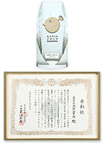 "Year 2005 awarded ""monozukuri"" Brand Made in Nagoya"